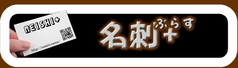 meishi_logo